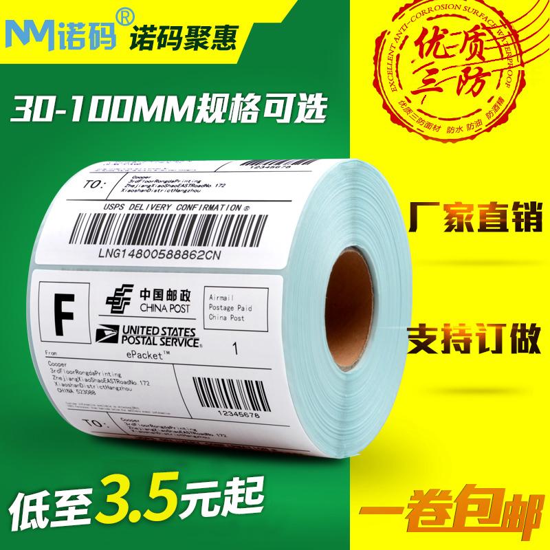 空白三防E邮宝热敏纸30 40 50 60 80 100不干胶标签条码打印贴纸