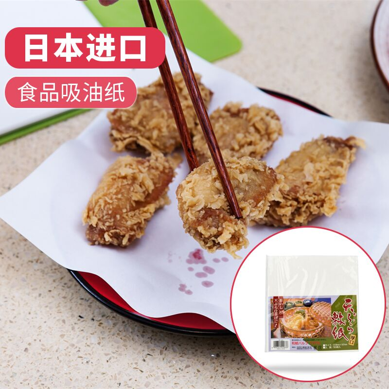 日本烧烤吸油纸