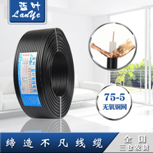 Blue Leaf GB pure copper SYV-75-5 coaxial 0.75 pure copper core video line 96 high monitoring line 200 meters