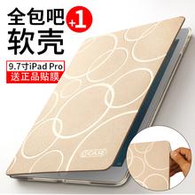 苹果iPad pro 9.7保护套Pro10.5寸外壳皮套ipad7超薄平板电脑全包