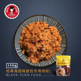 【巧厨烘焙_黑旗海苔肉粉松150g】面包蛋糕寿司酥松猪肉松原装