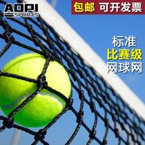 Jeu professionnel filet de tennis double standard haut de gamme court de tennis bloc pluie extérieure écran solaire réseau dentraînement