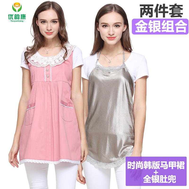 优韵康新款防辐射服孕妇装正品强效防辐射衣服孕妇装全银纤维肚兜