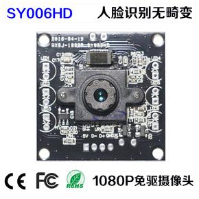 廠家直銷SY006HD工業級200硬件1080P高清人臉識別拍照攝像頭微距
