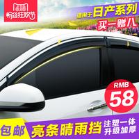 新阳光/经典轩逸/逍客/奇骏/骐达改装专用车窗雨眉晴雨挡防护装饰