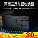汽车整理箱后备箱收纳置物箱车载杂物箱柜车内储物箱车用品多功能