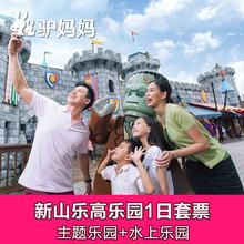 【自动出票】马来西亚新山乐高乐园水上乐园门票一日1日套票K