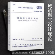 城镇燃气设计规范GB500282006燃气规范
