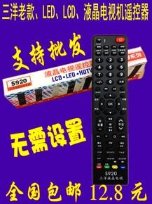三洋液晶电视机万能遥控器 三洋液晶电视通用 免设置三洋S920