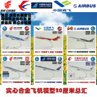 Alloy aircraft model simulation A380 B787 B737 passenger aircraft Air China model C919 ornaments A330 Eastern Airlines 20cm