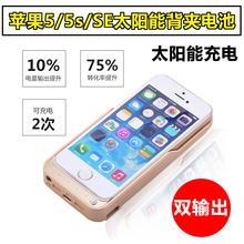 拆配件苹果iPhone5S太阳能背夹电池便携充电宝5代SE专用移动电源