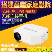 优丽可UC30 家用LED微型投影仪 迷你便携手机电脑U盘 高清投影机