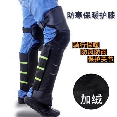 摩托车电动车护膝冬季加绒加厚保暖护膝防寒防水护腿挡风骑车男
