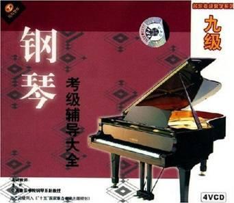 天天艺术钢琴