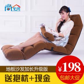 包邮 懒人沙发榻榻米拆洗单人床创意时尚折叠沙发椅飘窗休闲躺椅