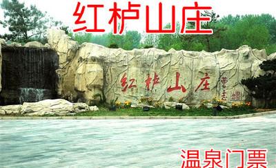红栌山庄温泉 北京小汤山红栌山庄温泉门票 红栌温泉 昌平温泉