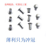 Large flat head semi-hollow aluminum rivets/2//2, 5/3/4/5/6 flat round head /GB873 semi-round head rivets