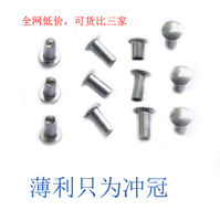 Large flat head semi-hollow aluminum rivet / 2 / / 2.5 / 3 / 4 / 5 / 6 flat head / GB873 semi-circular head rivet
