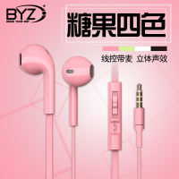 BYZ S original authentic headphones in-ear universal girls Korean mini oppo Apple 6 vivo Huawei millet