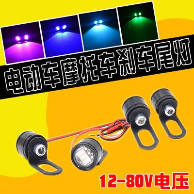 电动摩托车led刹车灯爆闪彩灯行车灯改装通用48V60V72V后尾装饰灯排行