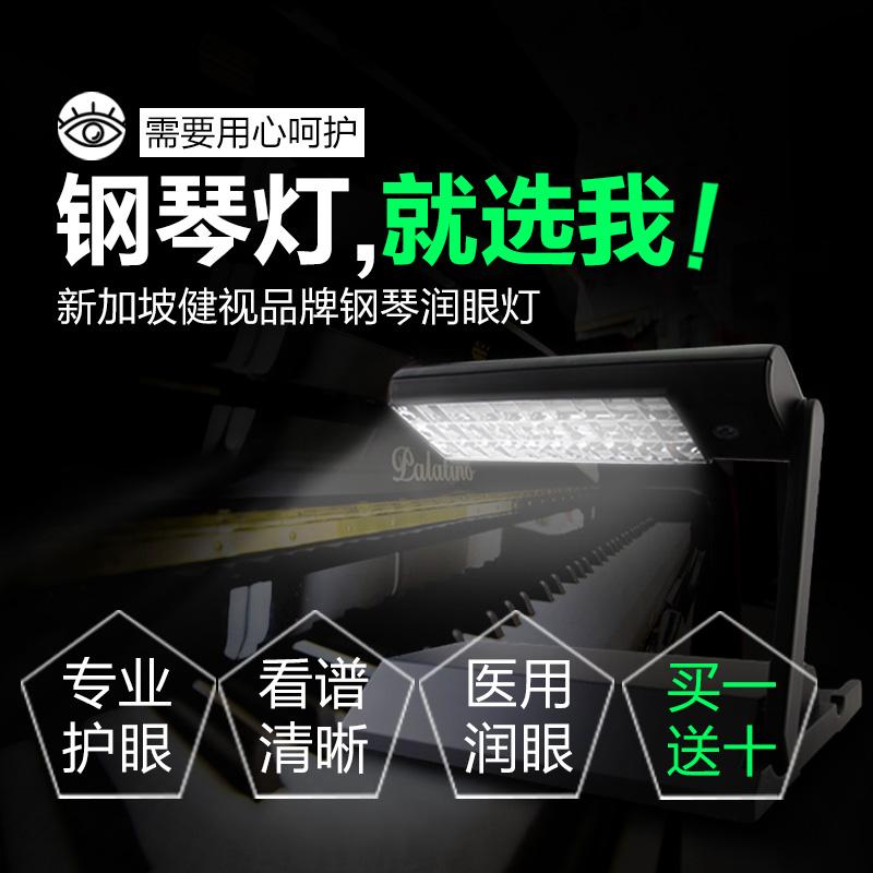 钢琴护眼灯