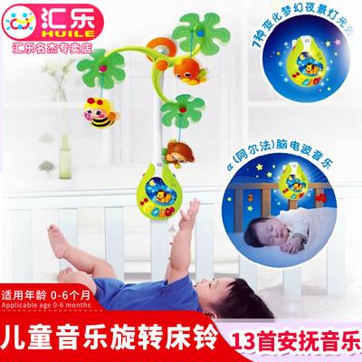 汇乐婴儿玩具幼儿童床铃音乐旋转宝宝新生儿床上玩具摇铃0-6个月