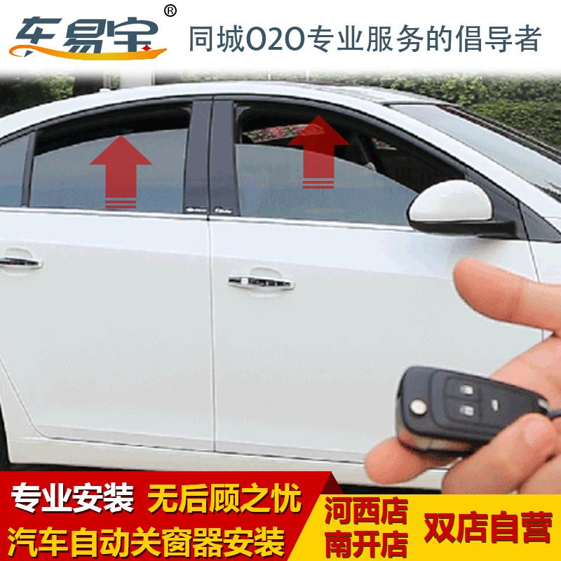 天津同城汽车智能关窗器升窗器电动折叠专业安装改装服务工时费