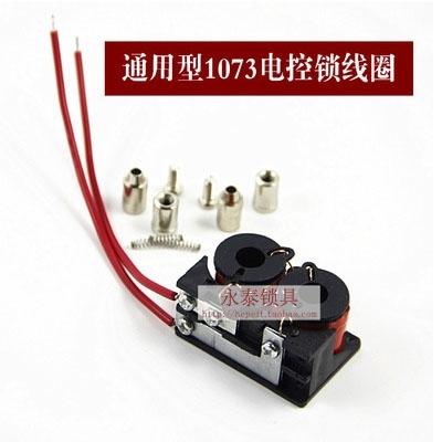 电控锁线圈 1073 电锁 电磁铁锁线圈 通用市场所有电控锁线圈