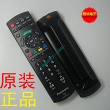 正品原装松下电视机遥控器TH-P42C33C/P50C33C/P42U33C/P46U33C