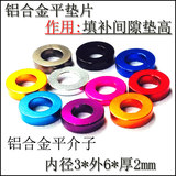 M3*6*2 color flat embryo meson / mood OP piece / washer / gasket /
