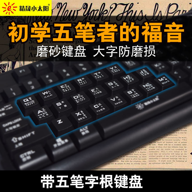 五笔打字电脑键盘