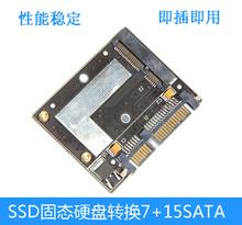 mini PCI-E mSATA SSD转2.5寸SATA串口转接卡/架转换卡长度5厘米