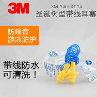 3M340-4004 anti-noise earplugs swimming protection shooting earplugs can clean industrial noise reduction earplugs