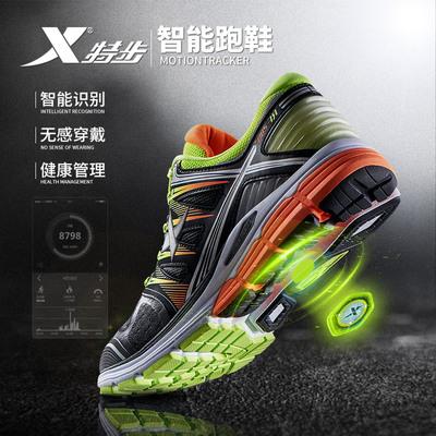 特步智能跑鞋男鞋2017秋季新款智能芯片减震轻便运动鞋男跑步鞋子价格