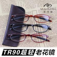 舒适防疲劳老光眼镜女男士 TR90超轻老花镜老人全框老花眼镜时尚