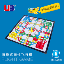 UB Friendship Flying Chess, Airplane Chess, Magnetic Chess Pack, Folding Chess Board, Puzzle Chess, Children's Toys, Desktop Game, Chess and Card