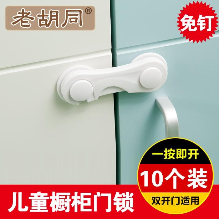 10只儿童安全锁抽屉贴儿童固定粘冰箱防止婴儿柜门柜子防开门锁扣