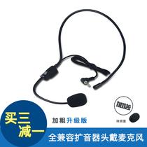 教学导游通用新在线头戴式领夹式耳麦小蜜蜂话筒扩音器麦克风