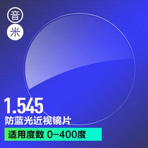 音米1.552非球面防蓝光近视眼镜片 树脂镜片 2片 3041A