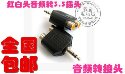 WIIU PS3 xbox360 Wii 音频接音箱/耳机 双莲花转3.5公母转接头