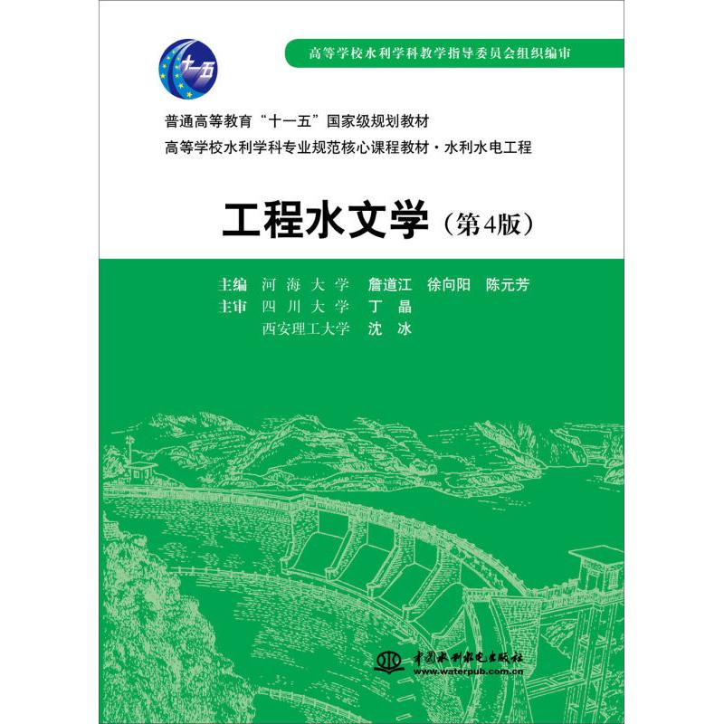 工程水文学 第4版 詹道江 中国水利水电出版社