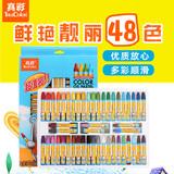 真彩48色油画棒彩色蜡笔儿童安全无毒油化棒学生美术用品文具批发