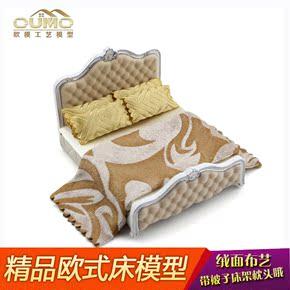 欧模 欧式家具模型 DIY手工制作模型材料 双人床模型 带枕头被子
