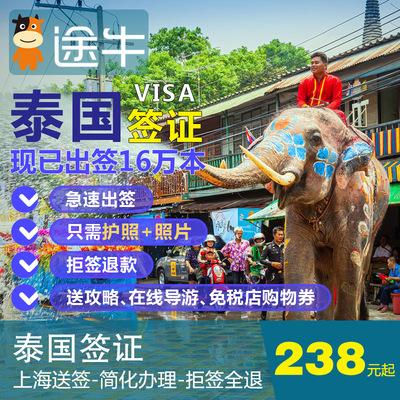 [上海送签]途牛旅游泰国签证自由行个人全国办理