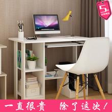 简约现代台式家用低价书柜组合小桌子办公书桌一体机电脑卓电脑桌
