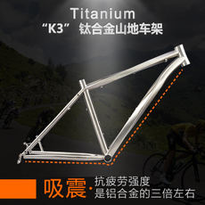 Twisted tube Titanium frame Mountain frame Mountain bike Performance Ultra carbon fiber frame Shock absorption