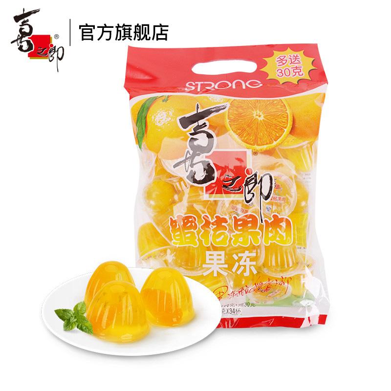 喜之郎食品旗舰店蜜桔果肉果冻990g袋装儿童果冻零食大礼包