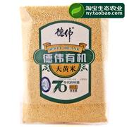 【生态农业】德伟有机大黄米 黏米大黄米 食品 五谷杂粮 营养粗粮