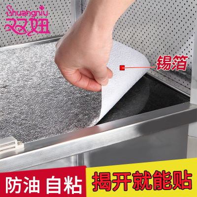 橱柜防水铝箔