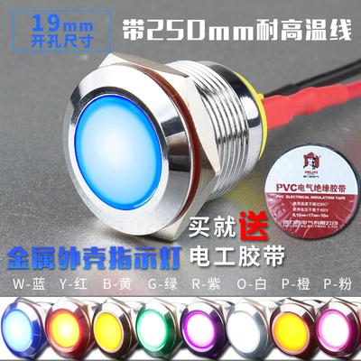 19mm金属设备工作指示灯 信号灯LED发光红绿黄蓝白12V24V220V